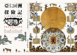 Expedition to Asia: The Prominent Exchanges Between East and West in the 17th Century